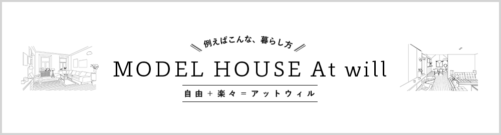 MODEL HOUSE At will